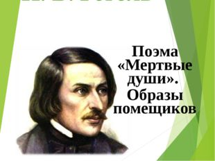 Н. В. Гоголь Поэма «Мертвые души». Образы помещиков