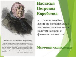 Настасья Петровна Коробочка «… Вошла хозяйка, женщина пожилых лет, в каком-то