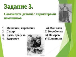 Мешочки, коробочки а) Манилов Сахар б) Коробочка Куча, прореха в) Ноздрев Зд