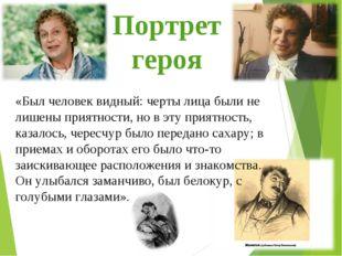 Портрет героя «Был человек видный: черты лица были не лишены приятности, но в