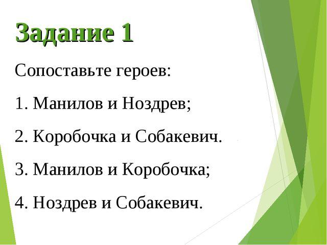 Задание 1 Сопоставьте героев: 1. Манилов и Ноздрев; 2. Коробочка и Собакевич....