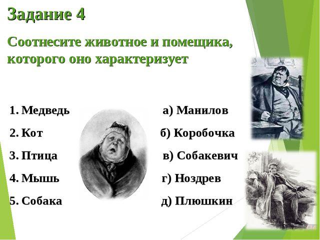 Задание 4 Соотнесите животное и помещика, которого оно характеризует Медведь...