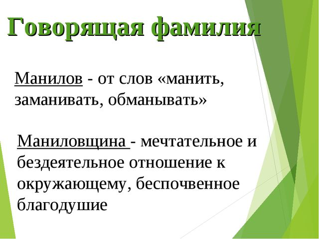 Говорящая фамилия Манилов - от слов «манить, заманивать, обманывать» Маниловщ...
