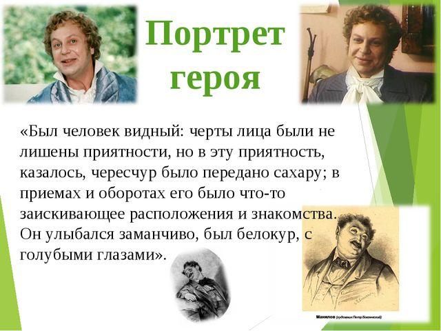 Портрет героя «Был человек видный: черты лица были не лишены приятности, но в...
