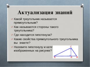 Актуализация знаний Какой треугольник называется прямоугольным? Как называютс