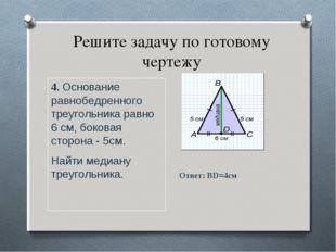 Решите задачу по готовому чертежу 4. Основание равнобедренного треугольника р