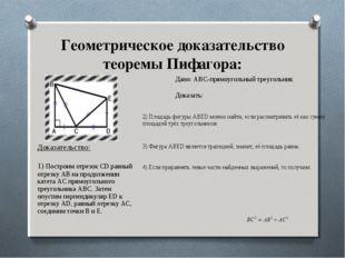 Геометрическое доказательство теоремы Пифагора: Доказательство: 1)Построим о