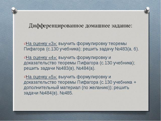 Дифференцированное домашнее задание: На оценку «3»: выучить формулировку теор...