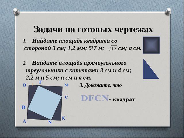 Задачи на готовых чертежах Найдите площадь квадрата со стороной 3 см; 1,2 мм;...