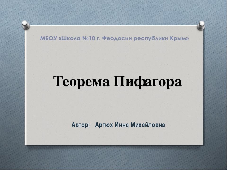 Теорема Пифагора Автор: Артюх Инна Михайловна