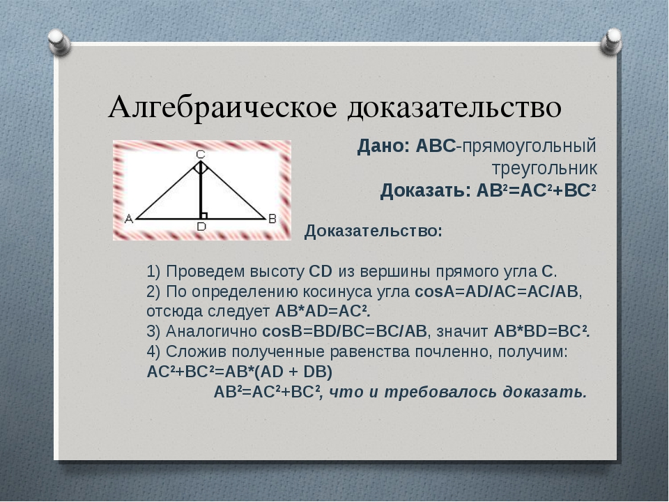 Алгебраическое доказательство Дано: ABC-прямоугольный треугольник Доказать: A...