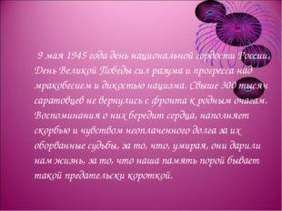 9 мая 1945 года день национальной гордости России, День Великой Победы сил р