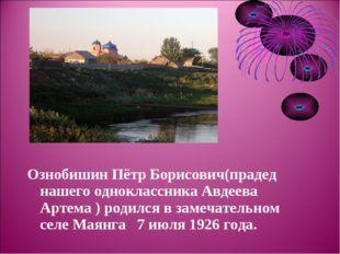 Ознобишин Пётр Борисович(прадед нашего одноклассника Авдеева Артема ) родился
