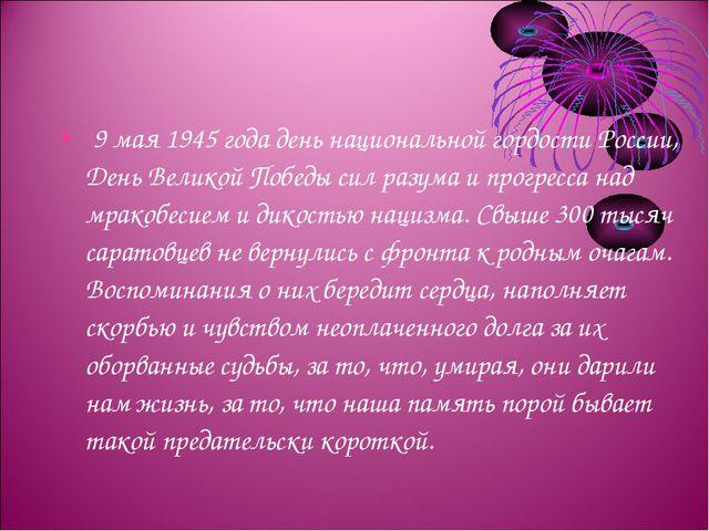 9 мая 1945 года день национальной гордости России, День Великой Победы сил р...