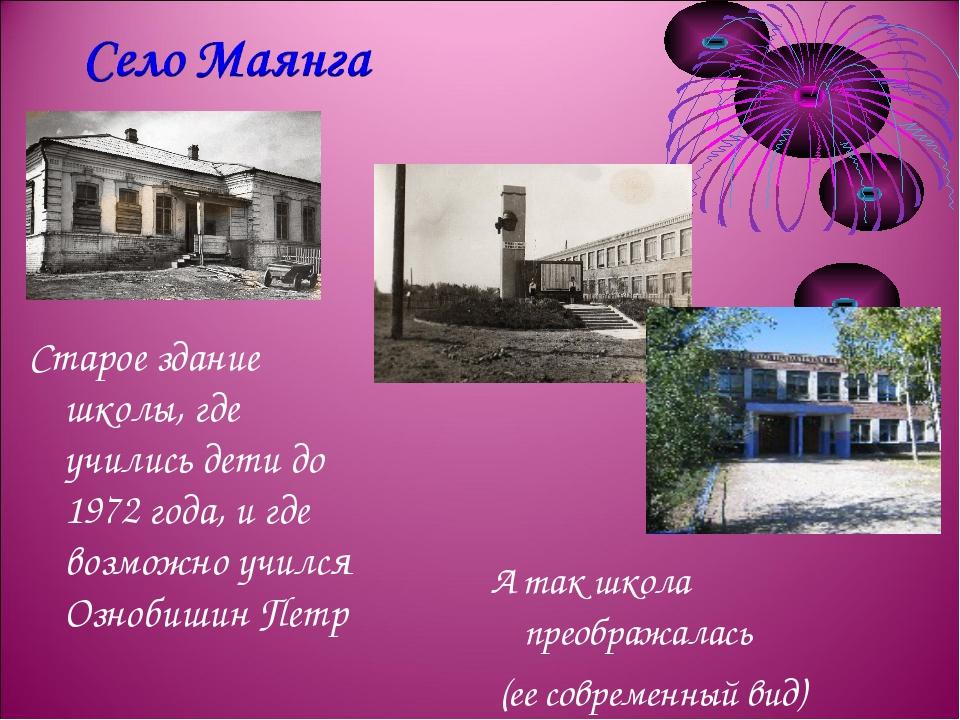 А так школа преображалась (ее современный вид) Старое здание школы, где учили...