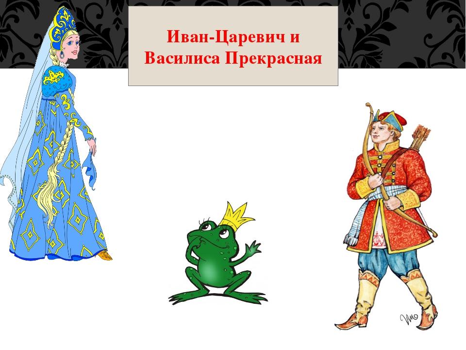 Иван-Царевич и Василиса Прекрасная