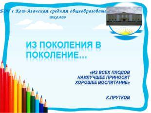 МБОУ « Кош-Агачская средняя общеобразовательная школа»