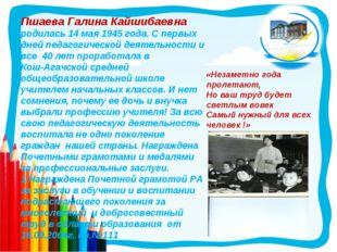 Пшаева Галина Кайшибаевна родилась 14 мая 1945 года. С первых дней педагогиче