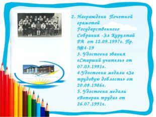 2. Награждена Почетной грамотой Государственного Собрания -Эл Курултай РА от