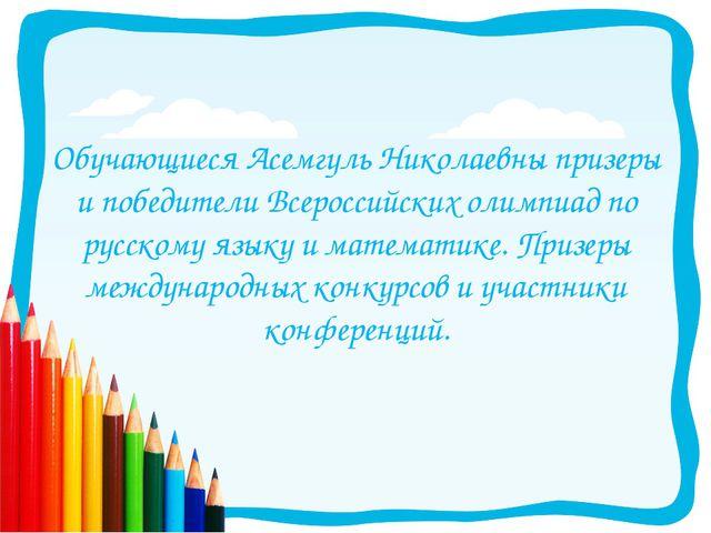 Обучающиеся Асемгуль Николаевны призеры и победители Всероссийских олимпиад п...