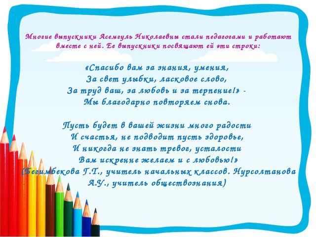 Многие выпускники Асемгуль Николаевны стали педагогами и работают вместе с не...