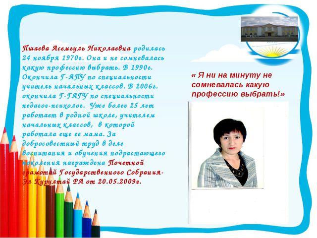 Пшаева Асемгуль Николаевна родилась 24 ноября 1970г. Она и не сомневалась ка...
