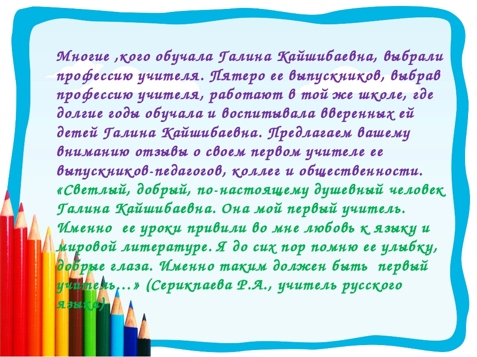 Многие ,кого обучала Галина Кайшибаевна, выбрали профессию учителя. Пятеро ее...