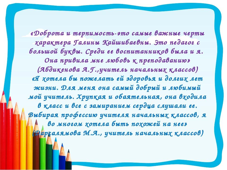 «Доброта и терпимость-это самые важные черты характера Галины Кайшибаевны. Эт...