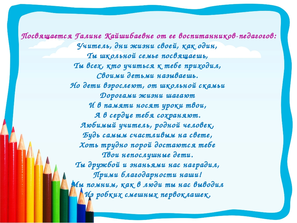 Посвящается Галине Кайшибаевне от ее воспитанников-педагогов: Учитель, дни жи...