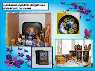 Предметов народного декоративно-прикладного искусства