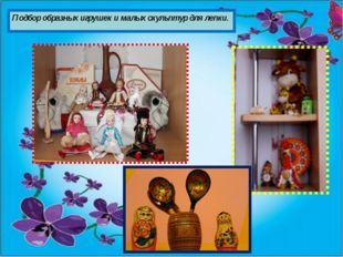 Подбор образных игрушек и малых скульптур для лепки.