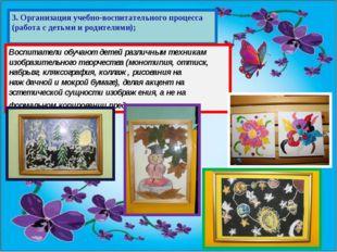 3. Организация учебно-воспитательного процесса (работа с детьми и родителями)