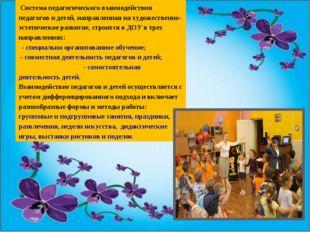 Система педагогического взаимодействия педагогов и детей, направленная на ху