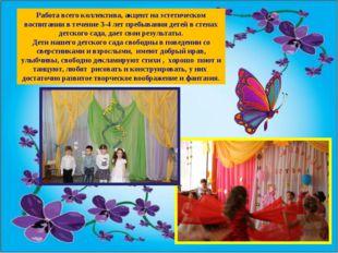 Работа всего коллектива, акцент на эстетическом воспитании в течение 3-4 лет