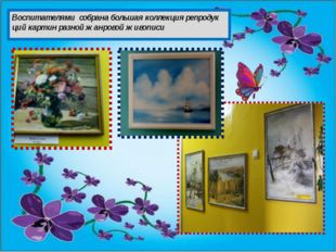 Воспитателями собрана большая коллекция репродук ций картин разной жанровой ж