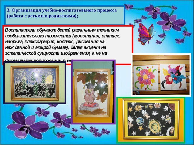 3. Организация учебно-воспитательного процесса (работа с детьми и родителями)...