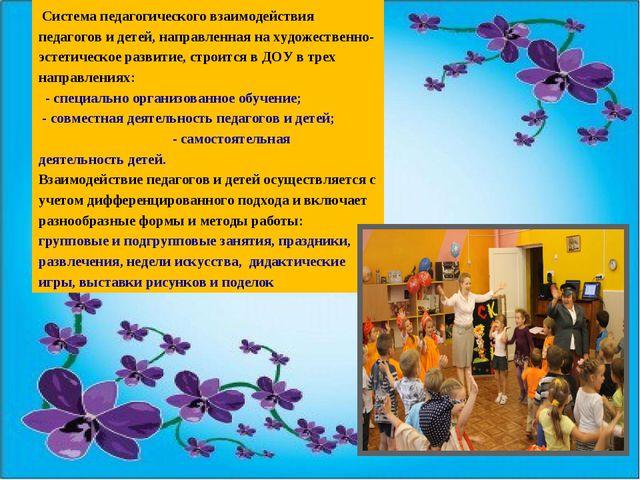 Система педагогического взаимодействия педагогов и детей, направленная на ху...