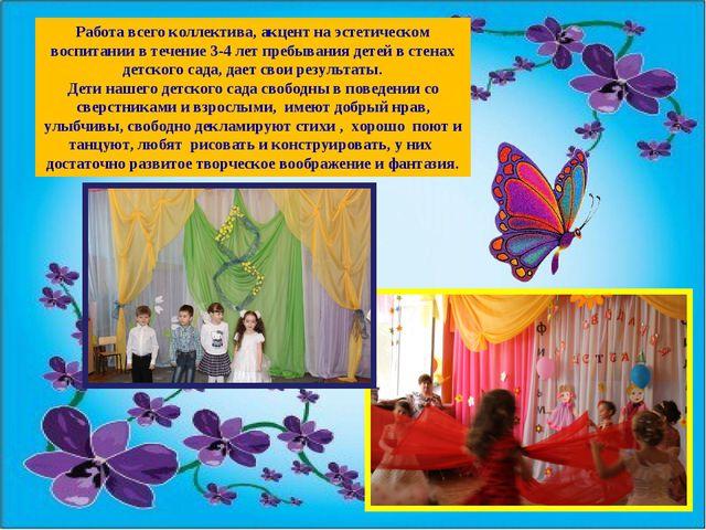 Работа всего коллектива, акцент на эстетическом воспитании в течение 3-4 лет...