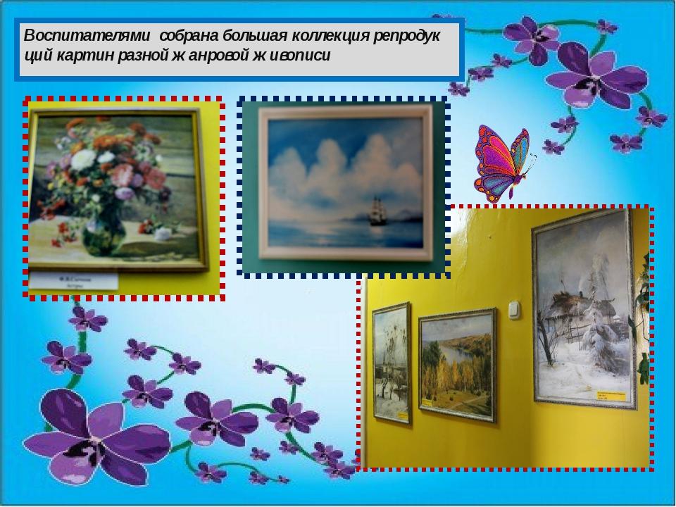 Воспитателями собрана большая коллекция репродук ций картин разной жанровой ж...