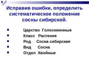 Исправив ошибки, определить систематическое положение сосны сибирской. Царств