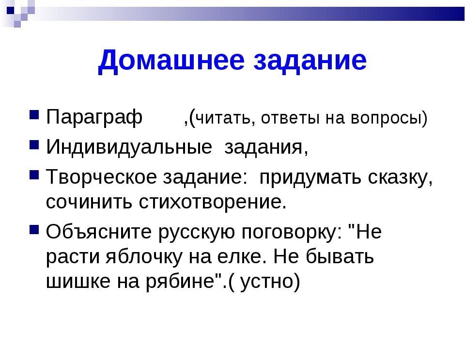 Домашнее задание Параграф ,(читать, ответы на вопросы) Индивидуальные задания...