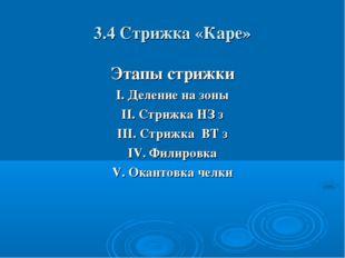 3.4 Стрижка «Каре» Этапы стрижки I. Деление на зоны II. Стрижка НЗ з III. Стр