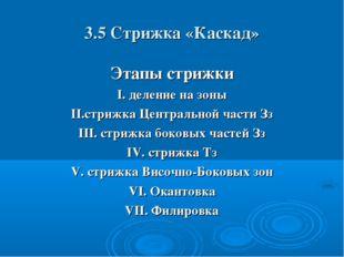 3.5 Стрижка «Каскад» Этапы стрижки I. деление на зоны II.стрижка Центральной