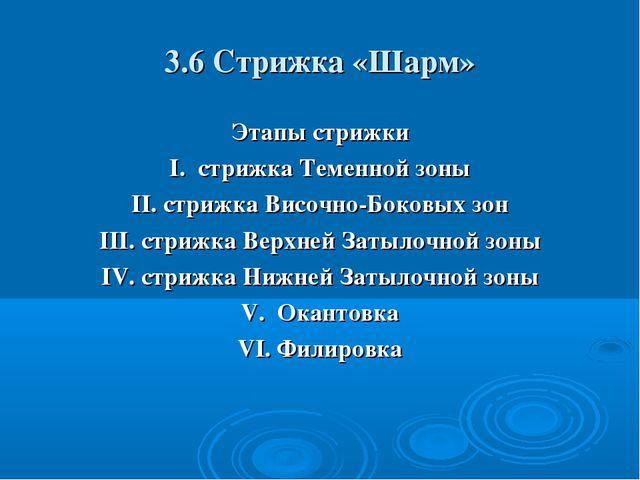 3.6 Стрижка «Шарм» Этапы стрижки I. стрижка Теменной зоны II. стрижка Височно...