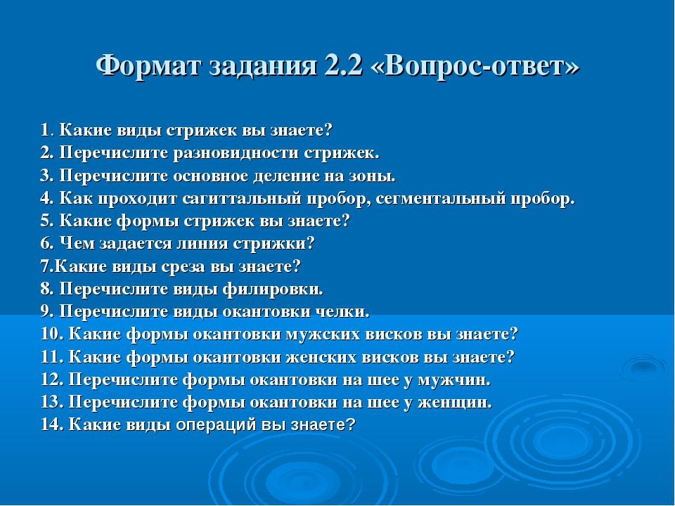 Формат задания 2.2 «Вопрос-ответ» 1. Какие виды стрижек вы знаете? 2. Перечис...