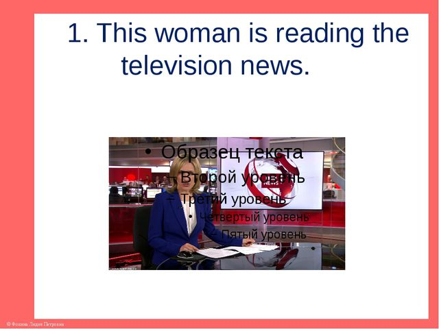 1. This woman is reading the television news. © Фокина Лидия Петровна