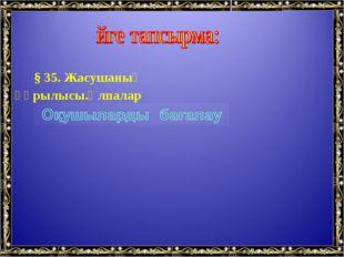 § 35. Жасушаның құрылысы.Ұлпалар