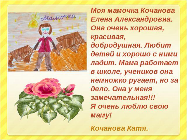 Моя мамочка Кочанова Елена Александровна. Она очень хорошая, красивая, доброд...