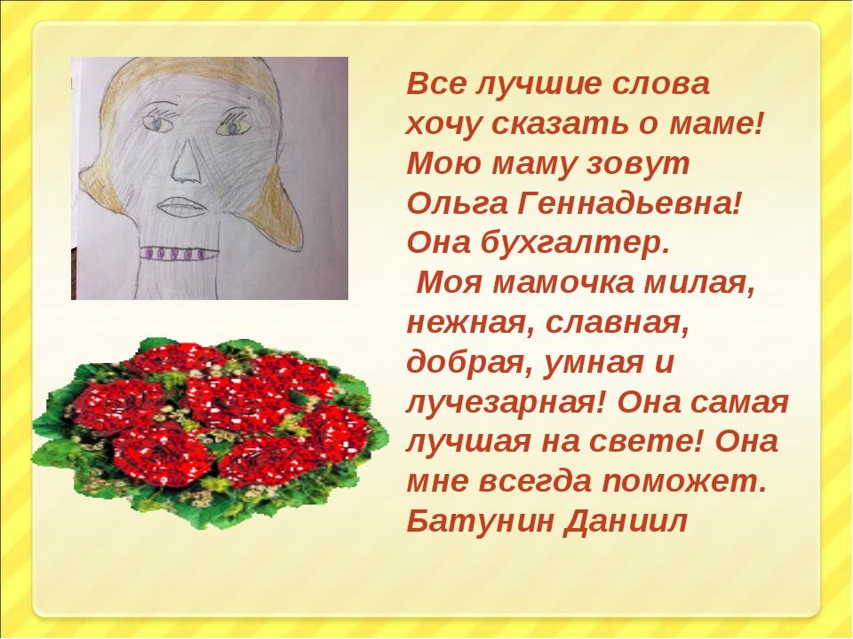 Все лучшие слова хочу сказать о маме! Мою маму зовут Ольга Геннадьевна! Она б...