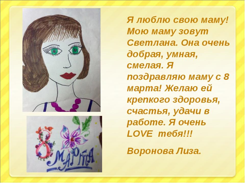 Я люблю свою маму! Мою маму зовут Светлана. Она очень добрая, умная, смелая....